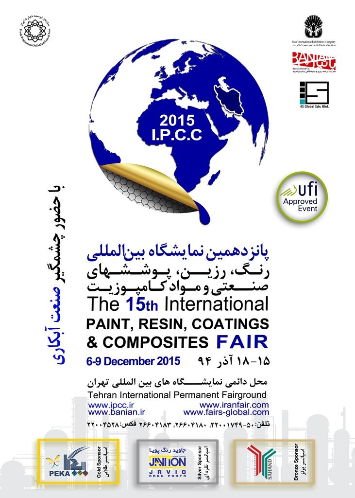IPCC-2015-Poster,banian,international paint,resin,coating,fair,